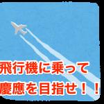 hikouki_gumo