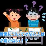 jugyou_wakaranai